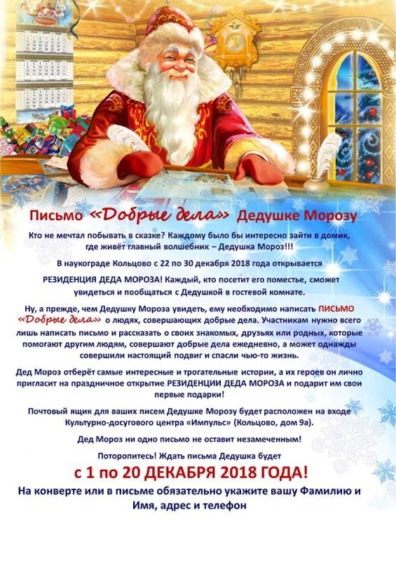 62ba90a3801a С 1 декабря в Кольцово начинает работать Почта Деда Мороза!