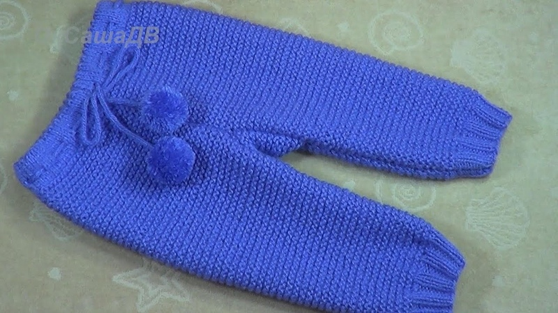Детские штанишки спицами (3-6 мес.). Knitted baby trousers.