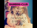 детская комната BAMBINI-CLUB
