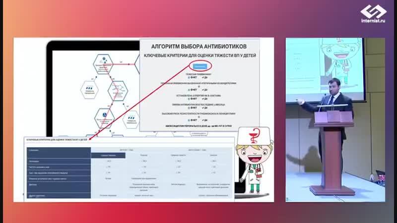 Представление компьютерной программы «Алгоритм рационального выбора антибиотика для лечения респираторных инфекций у детей»