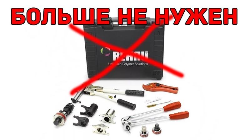 Инструмент REHAU больше не нужен | как НЕ нужно монтировать фитинги REHAU для PEX труб