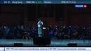 Новости на Россия 24 Скульптуры Крэгга в Эрмитаже и новая Кармен в Доме музыки