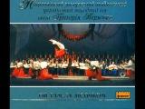 Украинский хор имени Г.Веревки