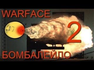 Warface / Ангар, Командный бой / Бомбит пипец (часть 2)
