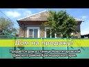 Продаётся дом в станице Новотитаровской Динского района Краснодарского края