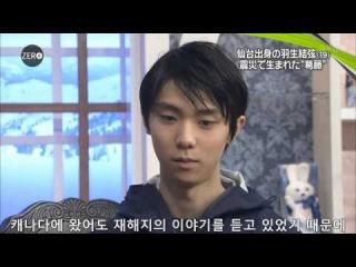 [한글 자막] Yuzuru HANYU(하뉴 유즈루) - 140311 뉴스 제로