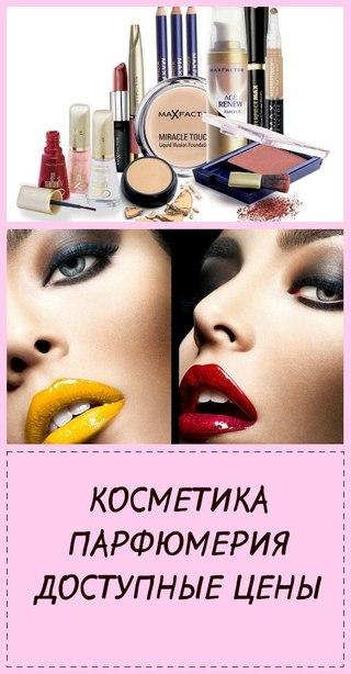 Бренды косметики парфюмерии