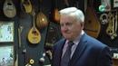 Музею музыкальных инструментов исполняется 20 лет