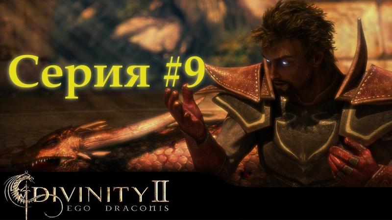 Divinity 2 Ego draconis - Серия 9 [Как победить дракона]