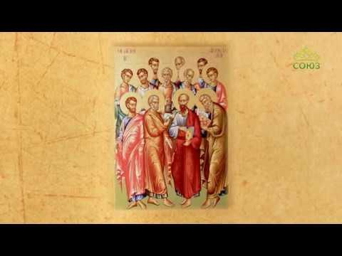 Церковный календарь. 13 июля 2018. Собор славных и всехвальных 12-ти апостолов