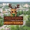 Подслушано Ивантеевка