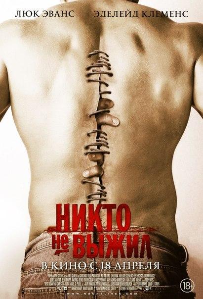Hиктo нe выжил (2012)