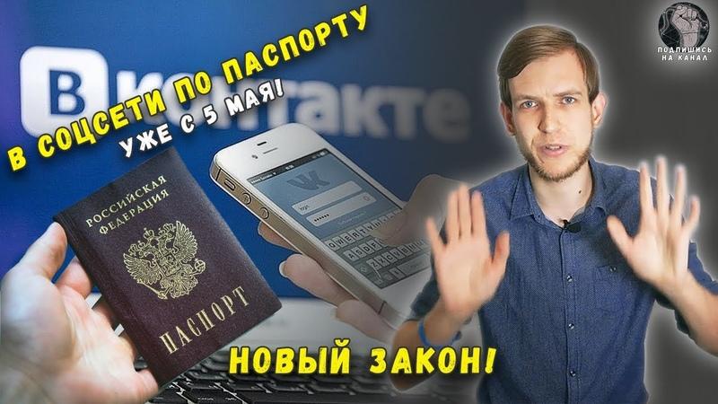 В соцсети по паспорту! Запрет анонимности | Новый закон уже с 5 мая