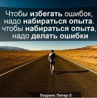 Радик Макаримов, 29 июля , Красноярск, id141156795
