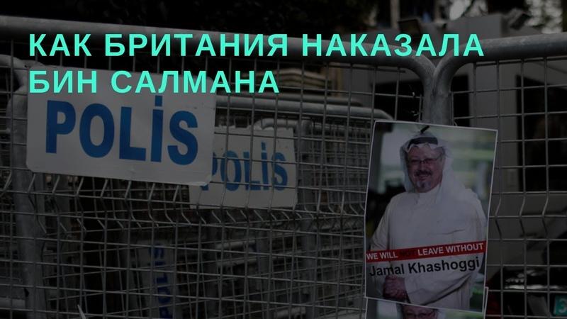 «Дело Хашукджи» Как Британия наказала бин Салмана за дружбу с Россией (Камран Гасанов)