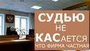 Судью не КАСается Проверяем полномочия пристава-исполнителя ФССП РФ....