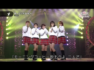 Morning Musume ♪ Morning Coffee (Marutto 20nen Special! @ NHK BS Premium 31/03/2018)