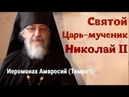 РПЦЗ Царь мученик Николай II беседа с иеромонахом Амвросием Тимрот