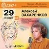 Алексей ЗАХАРЕНКОВ. Концерт в Москве 29.01.14