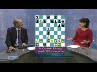 Шахматное обозрение 2013 Матч за звание чемпиона мира. Ананд - Карлсен (3 партия)