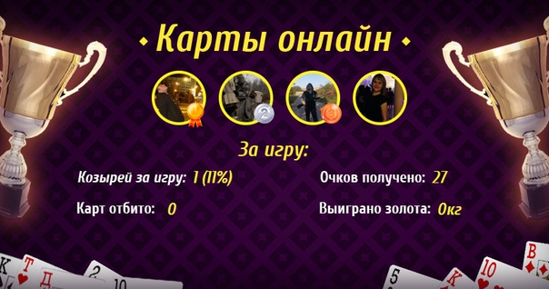 Олег Чернобай: Играем тут => vk.com/rucardsplay#al