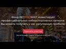 заработок в интернете betandwait ОБЗОР отзывы надежные инвестиции в интернете