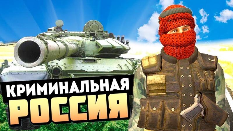 УГНАЛИ ТАНКИ С ВОЕННОЙ БАЗЫ! - GTA КРИМИНАЛЬНАЯ РОССИЯ (RPBOX)