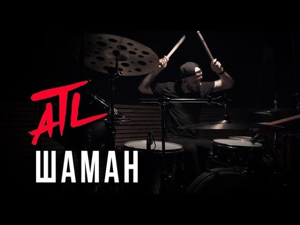 ATL - Шаман (Drum Playthrough) (Rap-Info.Com)