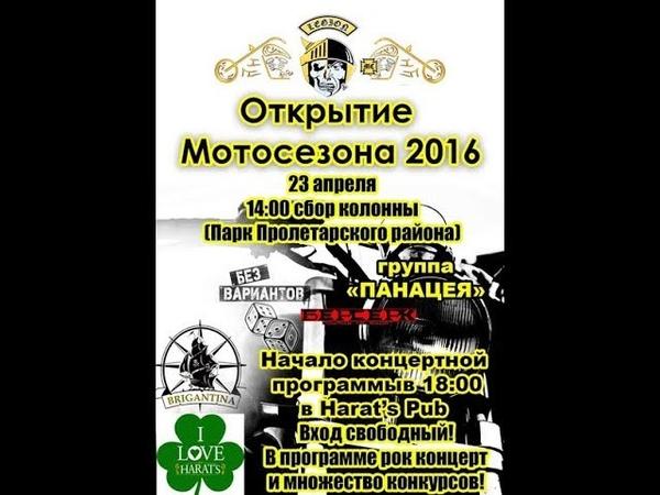 БЕРСЕРК (Пощады не будет) - Открытие Мотосезона 2016 (HARAT'S 23.04.2016)