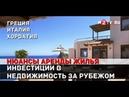 Инвестиции в недвижимость за рубежом для сдачи в аренду. Нюансы сделок в Италии, Греции и Хорватии