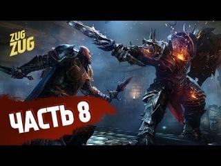 Нихрена себе... - Lords of the Fallen - Прохождение на русском языке - Часть 8 (PS4)