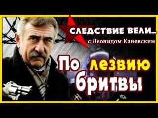 Следствие вели с Леонидом Каневским По лезвию бритвы
