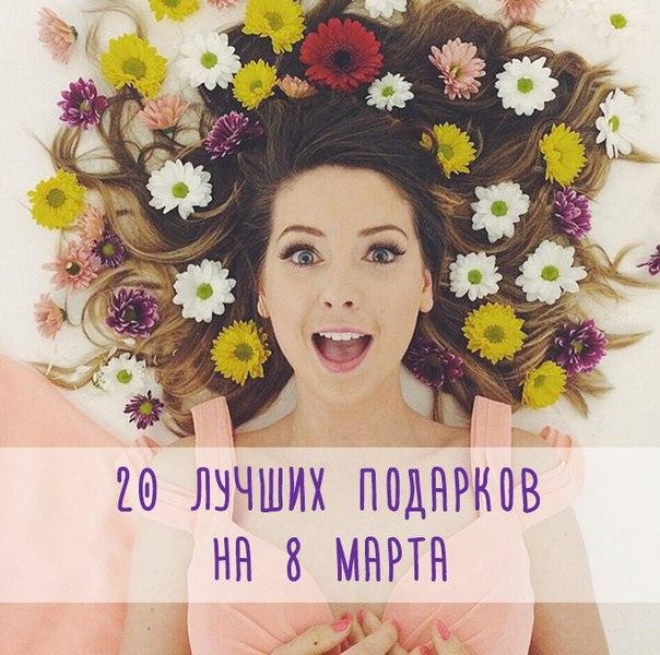 20 лучших подарков на 8 Марта http://vk.cc/4RKwrn