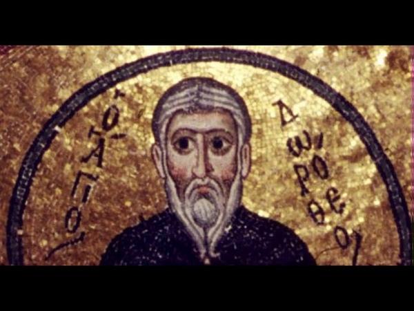 Авва Дорофей Поучение 10 о том, что должно проходить путь Божий разумно и внимательно