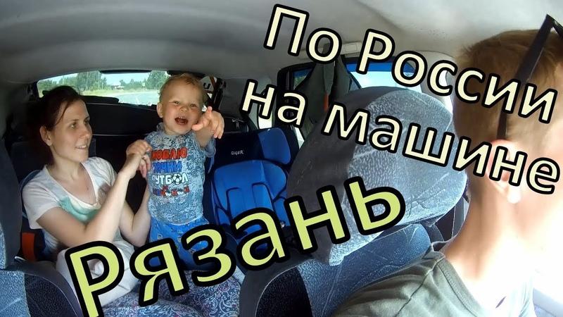 По России на машине. 4 серия. Рязань.