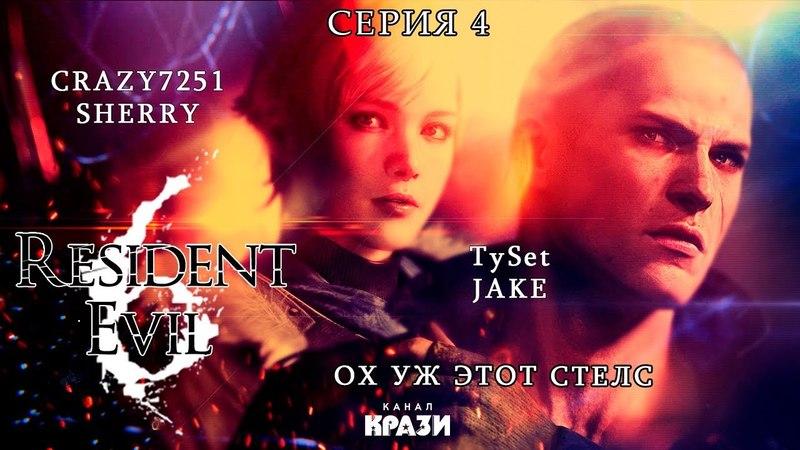 [Resident Evil 6 JakeSherry] 4 - ОХ УЖ ЭТОТ СТЕЛС
