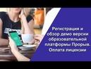 Регистрация и обзор демо версии образовательной платформы Прорыв | Оплата приложения Прорыв | Pride