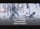 Экстрим на велосипедах в казанском Парке Горького