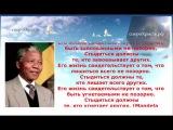 Великие люди о Боге Часть 46 НЕЛЬСОН МАНДЕЛА