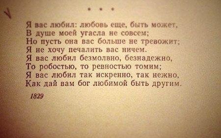 я вас любил вас больше: