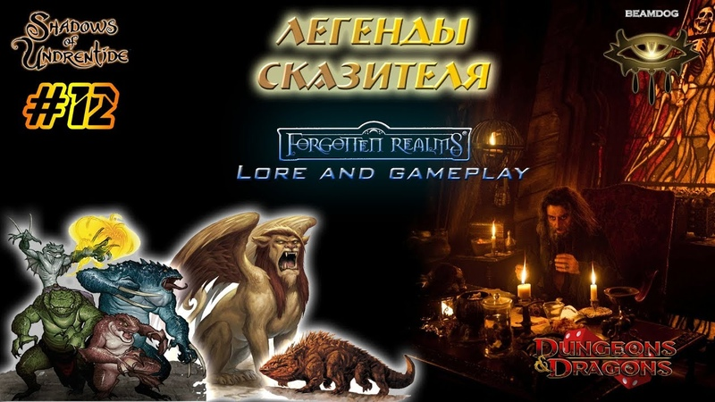 Легенды сказителя | Neverwinter Nights Enhanced Edition | Shadows of Undrentide | 12