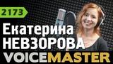 Екатерина Невзорова - Ты на свете есть