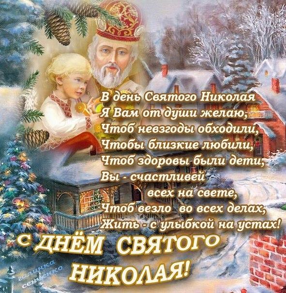 Поздравить со святым николаем открытки, поздравление