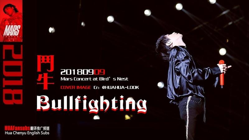 20180909[ENG/JPN] Bullfighting (Fancam)    Hua Chenyu 20180909 Mars Concert 华晨宇2018演唱会《斗牛》@花花的漫漫J