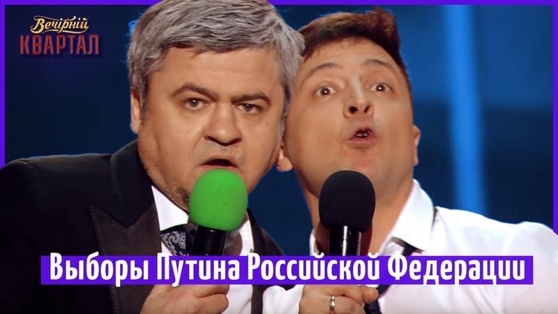ВЫБОРЫ ПУТИНА РОССИЙСКОЙ ФЕДЕРАЦИИ | Вечерний Квартал 2018