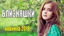 СУПЕР! ЛЕГКИЙ ВЕСЕЛЫЙ ФИЛЬМ - Близняшки Русские фильмы 2018, Фильмы про деревню 9803