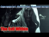 The Evil Within,,Эпизод 8,9,10,,
