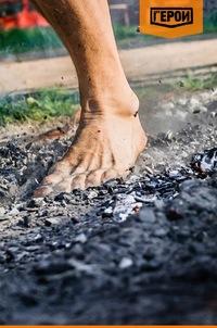 Хождение по углям
