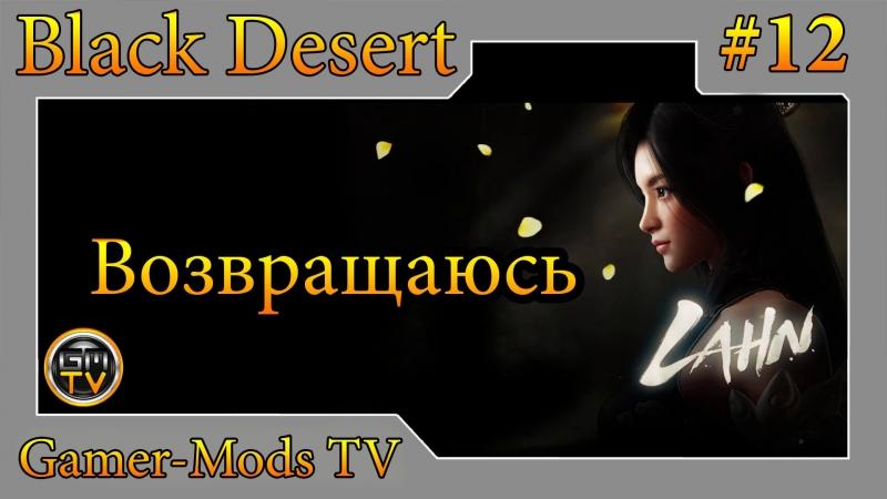 ֎ Black Desert ֎ Фарм Кахазов за Лан, возвращаюсь к стримам (Lahn Awakening 59 lvl) 12