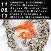 Секта Феникса, Jelena Glazova+Guests в кузнице